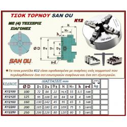 ΤΣΟΚ ΤΟΡΝΟΥ SAN OU ΜΕ 4 ΣΙΑΓΟΝΕΣ Κ12 Φ.125 (K12125)